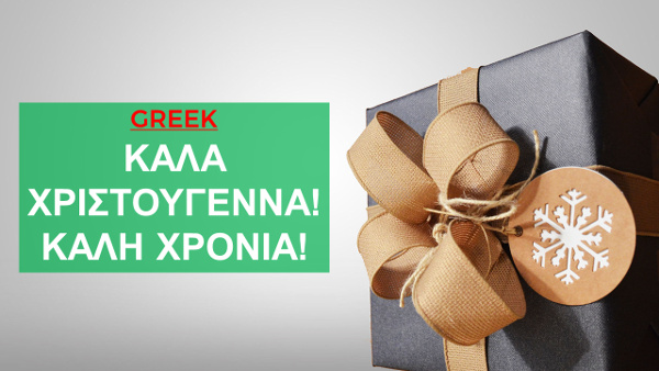 how to say merry christmas and happy new - How Do You Say Merry Christmas In Greek